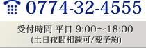 TEL:0774-32-4555|受付時間 平日 9:00~18:00 (土日夜間相談可/要予約)
