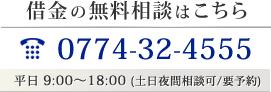 借金の無料相談はこちら0774-32-4555平日 9:00〜18:00 (土日夜間相談可/要予約)