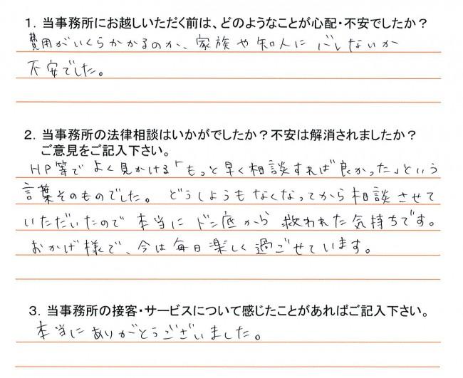 I・Y 様(自己破産