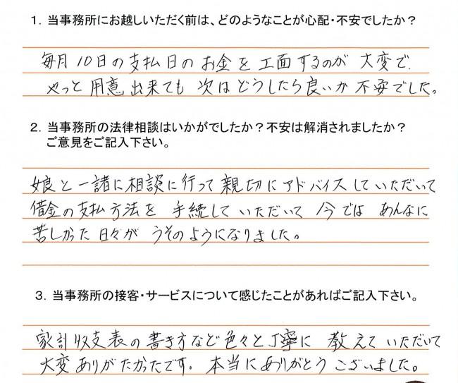 Ⅰ・A様(民事再生)