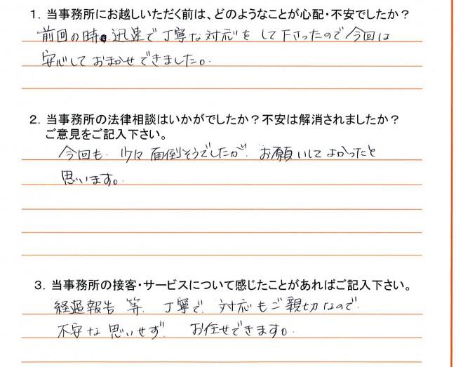A・K氏(債務整理・ ハローシステム