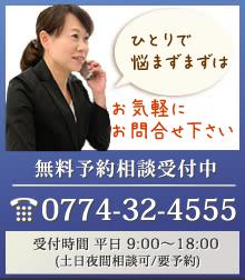 ひとりで悩まずまずはお気軽にお問合せ下さい。無料予約相談受付中0774-32-4555受付時間 平日 9:00〜18:00 (土日夜間相談可/要予約)